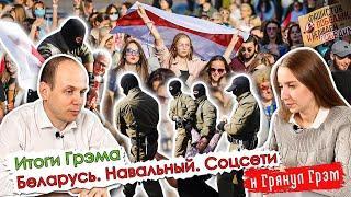 Итоги Грэма: военное положение в Армении, адреса ОМОНа в Беларуси, Навальный. ПРЯМОЙ ЭФИР
