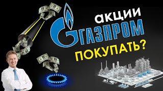 Стоит ли инвестировать в акции ГАЗПРОМ в 2021 году? Акции Газпром в долгосрок. Дивиденды от Газпрома