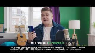 Кирилл Нечаев — Интернет-магазин МегаФона