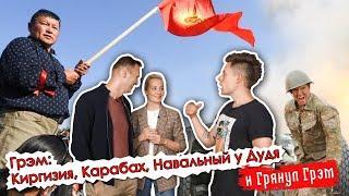 Грэм: выборы в КИРГИЗИИ, Карабах и РОССИЯ, Навальный у Дудя. ПРЯМОЙ ЭФИР