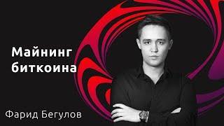 Майнинг биткоина vs трейдинг: что выгоднее — Фарид Бегулов