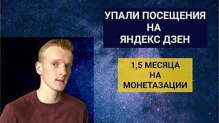 Что сейчас с моим каналом на Яндекс Дзен, теневой бан или испытательный срок?