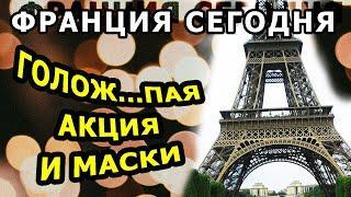 Маски обязательны! КОРОНАВИРУС. COVID-19. Коронавирус во Франции. Коронавирус в Европе. Тест COVID
