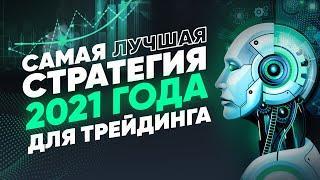 Бинарные опционы 2021 - НЕ ТОРГУЙ ПОКА НЕ ПОСМОТРИШЬ ЭТО ВИДЕО !! стратегия и робот