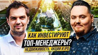 Инвестиции в ценные бумаги, недвижимость и IPO (Константин Евтушенко)