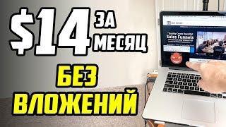 $14 В МЕСЯЦ БЕЗ ВЛОЖЕНИЙ ДЕНЕГ ✅ ЗАРАБОТОК В ИНТЕРНЕТЕ