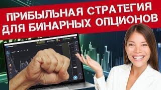 ПРИБЫЛЬНАЯ СТРАТЕГИЯ ДЛЯ БИНАРНЫХ ОПЦИОНОВ / Pocket Option / Binarium