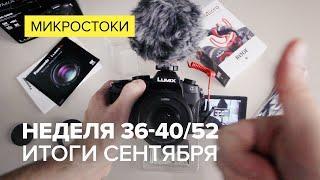 Заработок на Фотостоках 2019 36-40/52: доход за Сентябрь, новая камера, обновки, последние новости
