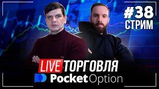 Pocket Option Challenge х10 | Путь от $500 до $5000 | Бинарные опционы | І Стрим #38 І Kotan