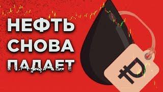Нефтяной коллапс повторится в мае? Недвижимость со скидкой и акции Норникеля / Новости