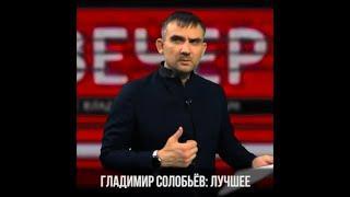 """Соловьев: """"Навальный - Гитлер!"""" / пародия на Соловьева"""