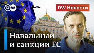 Навальный, деньги Шредера, санкции, Северный поток-2 и споры о них в Германии и России. DW Новости