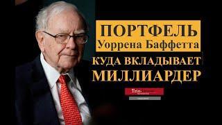 Портфель Уоррена Баффетта. Какие американские акции купить в свой портфель по методу Warren Baffett