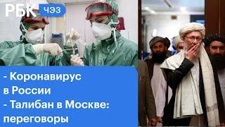 Коронавирус: за чей счёт нерабочие дни. Будут ли ограничения сильнее? Афганистан-Москва: переговоры