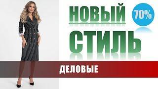 ▶️ Женские деловые платья интернет магазин