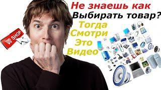Что продавать в интернет магазине? - Как выбрать товар для продажи?