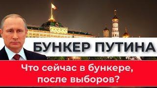 Бункер Путина. Что сейчас в бункере, после выборов?