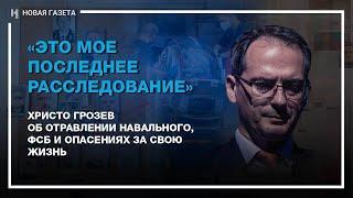 «Это мое последнее расследование». Христо Грозев об отравлении Навального, ФСБ и опасениях за жизнь