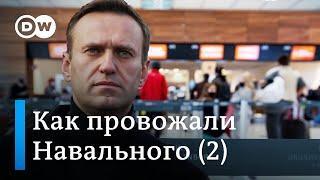 Навальный летит в Россию. Прямое включение из Берлина. Часть 2