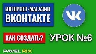 Как создать интернет-магазин ВКонтакте? Размещение товаров, настройки карточек товаров | PAVEL RIX