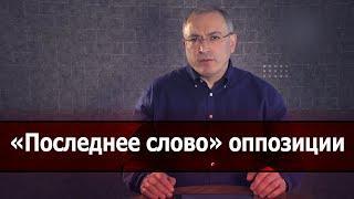 Начало новой игры: Ходорковский собирает компромат на фигурантов списка Навального