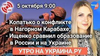 Утро на Украина.ру: Ищенко об украинском образовании, Копатько о конфликте в Нагорном Карабахе