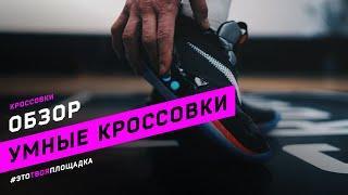 Nike Adapt BB 2.0 – обзор умных баскетбольных кроссовок