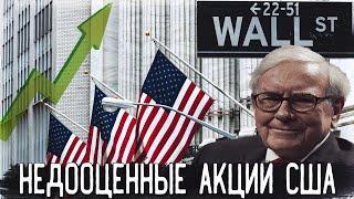 Недооцененные акции США | Какие акции купить в 2021 году? | Дешевые Акции