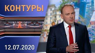 Контуры: Итоги рабочей недели Лукашенко; рейтинг Президента; коронавирус в Беларуси