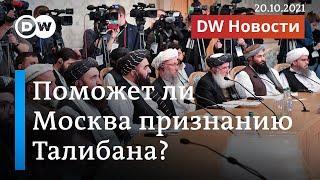 Талибы впервые в Москве как власть Афганистана и премия Сахарова Навальному. DW Новости (20.10.2021)