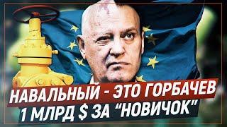 Навальный - это Горбачев: Нобелевская премия мира против Северного потока (Романов Роман)