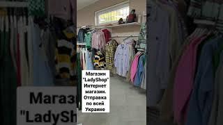 Магазин женской одежды. Интернет магазин. Отправка по всей Украине. Инстаграм @lady_shop_apostolovo