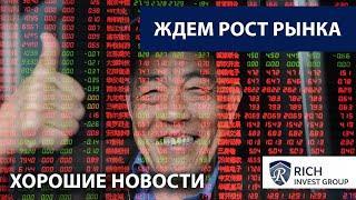 Ждем РОСТ Рынка / Почему Рынок будет расти? / Хорошие Новости / Акции США