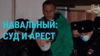 Навальный: суд и арест | ГЛАВНОЕ | 18.01.21