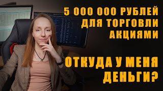 Скальпинг не умер! Проп-трейдинг на Московской бирже. Работа трейдером.