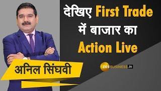 देखिए,Share Bazaar Live और First Trade में बाजार का शुरुआती एक्शन अनिल सिंघवी के साथ
