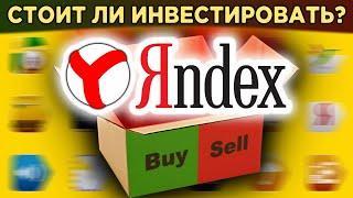 Акции Яндекс (YNDX): стоит ли покупать? / Прогнозы и перспективы акций Yandex