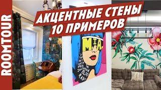 Акцентная стена в интерьере. Дизайн интерьера. 10 шикарных примеров из реальной жизни. Рум тур.