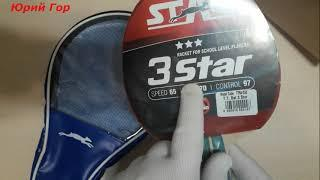 Ракетка для тенниса Stag 3 Star! Интернет магазин Розетка! Tennis racket Stag 3 Star!