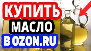 Где купить масло? Интернет-магазин Озон / Каталог масел в OZON.RU