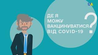 Как записаться на вакцинацию против COVID-19