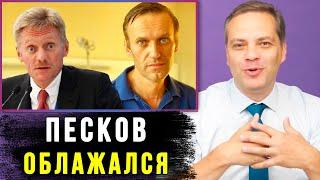 Навальный ВЫПИСАН из клиники Шарите. Милов РАЗНОСИТ Пескова