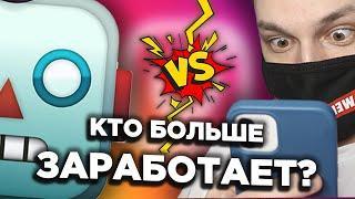 ЧЕЛОВЕК vs РОБОТ - заработок на ЛАЙКАХ В ИНСТАГРАМ / ПРОВЕРКА