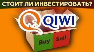 Акции QIWI: стоит ли покупать? Суть бизнеса, финансы, дивиденды / Распаковка