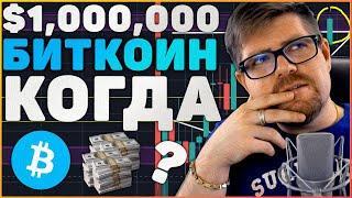 КОГДА БИТКОИН 1,000,000 ДОЛЛАРОВ? | КРИПТОВАЛЮТА BITCOIN (BTC) -  МОДЕЛИРОВАНИЕ STOCK TO FLOW