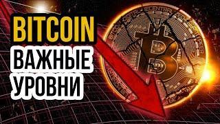 ПРОДАЛ БИТКОИН! Short btc на короткий срок - Новости биткоин