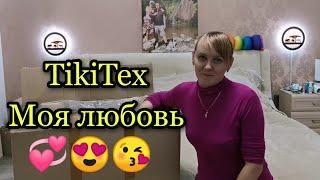 TikiTex - крутой онлайн магазин. Распаковка, примерка. +Бонус - в конце лайфхак