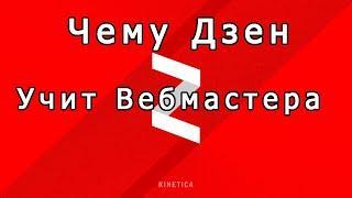 Чему Яндекс Дзен учит вебмастеров и сеошников