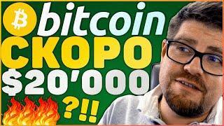 СРОЧНО!!! БИТКОИН ПРОРЫВ ДО $20,000?! | КРИПТОВАЛЮТА BITCOIN (BTC) ПРОТИВ JP MORGAN И GOLDMAN SACHS!