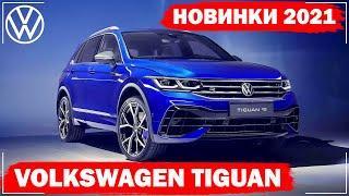 Volkswagen Tiguan (2021)   Фольксваген Тигуан   Что нового?